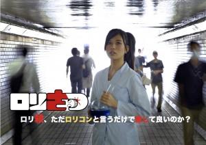 ロリ殺jpg02